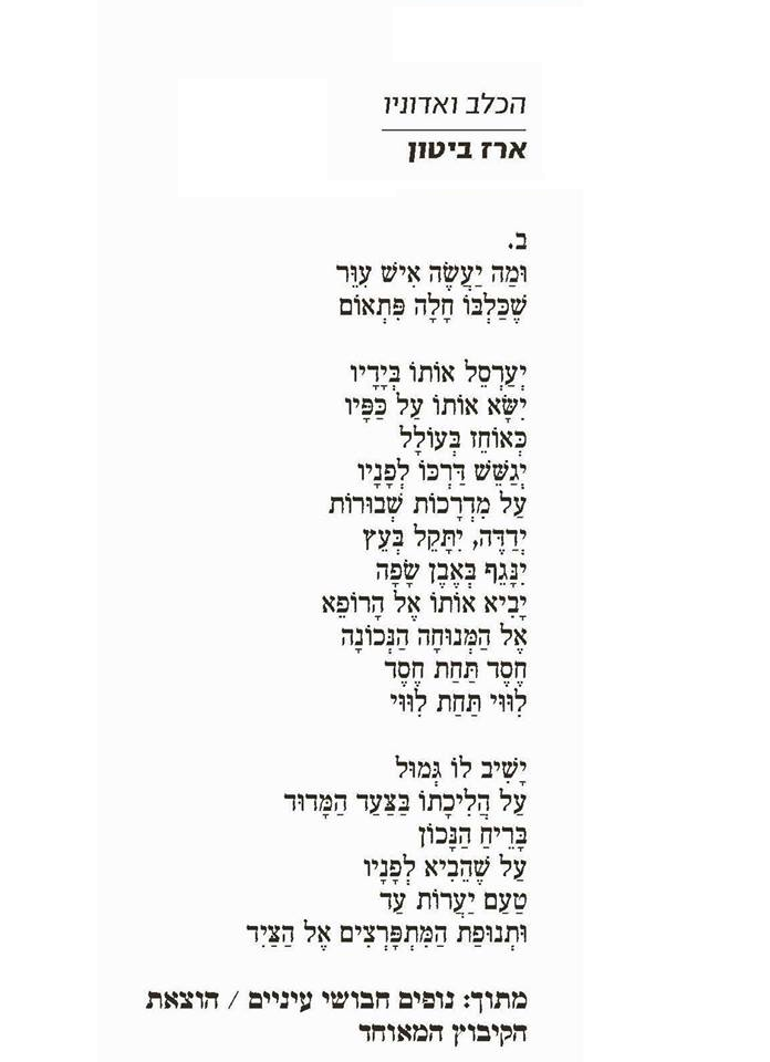 הכלב ואדוניו - מאת המשורר ארז ביטון